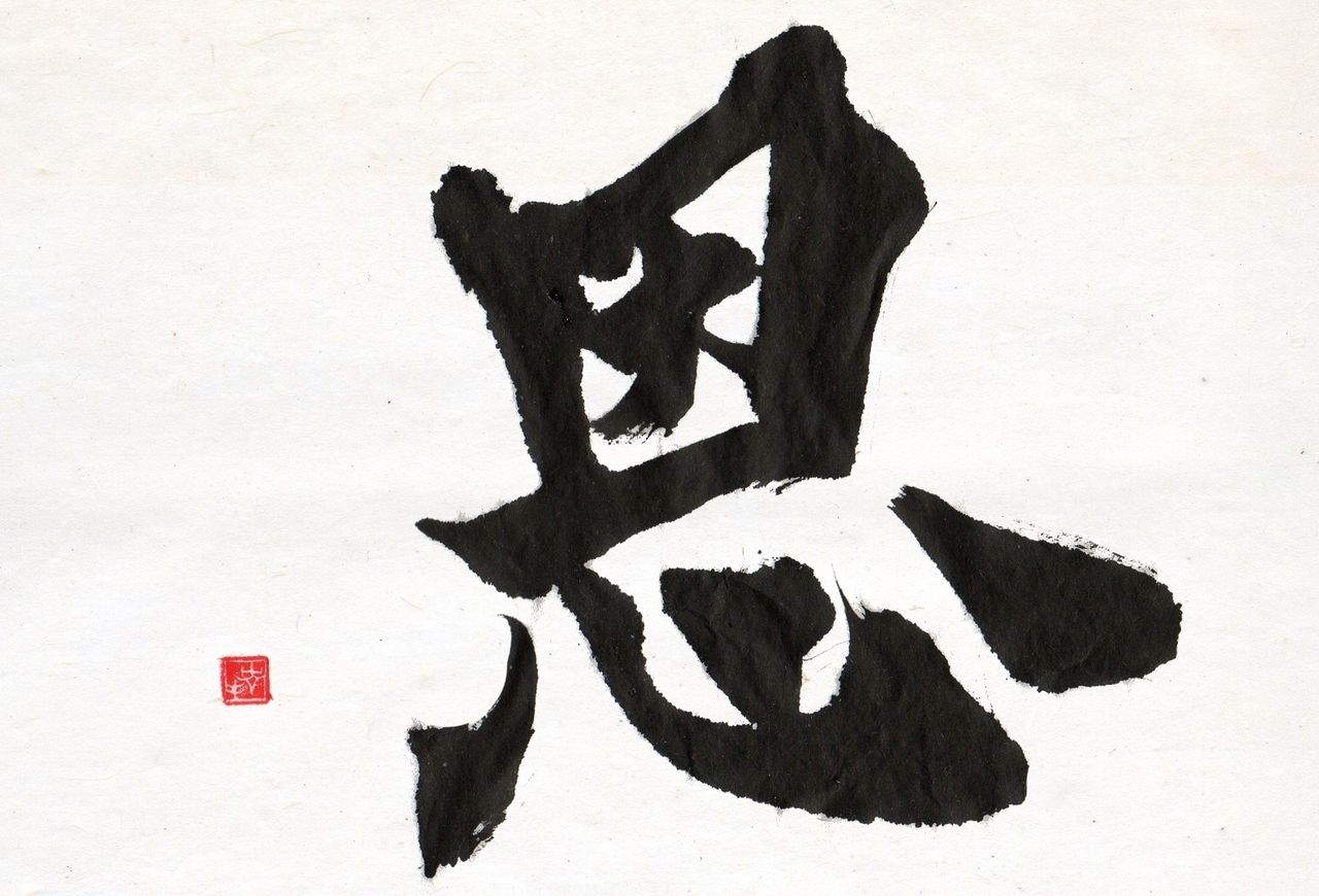 恩』とは : 日本の「和」や伝統...