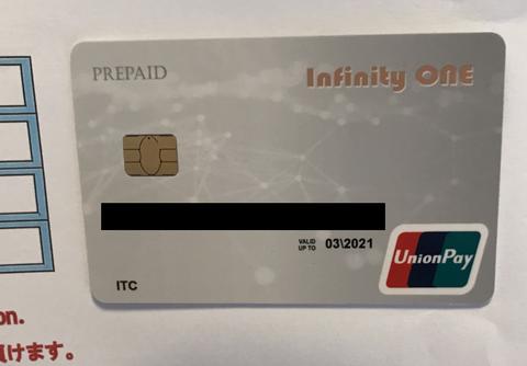 $271 ITCカードが届きました