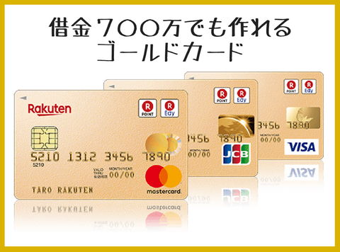 借金700万でも作れるゴールドカード