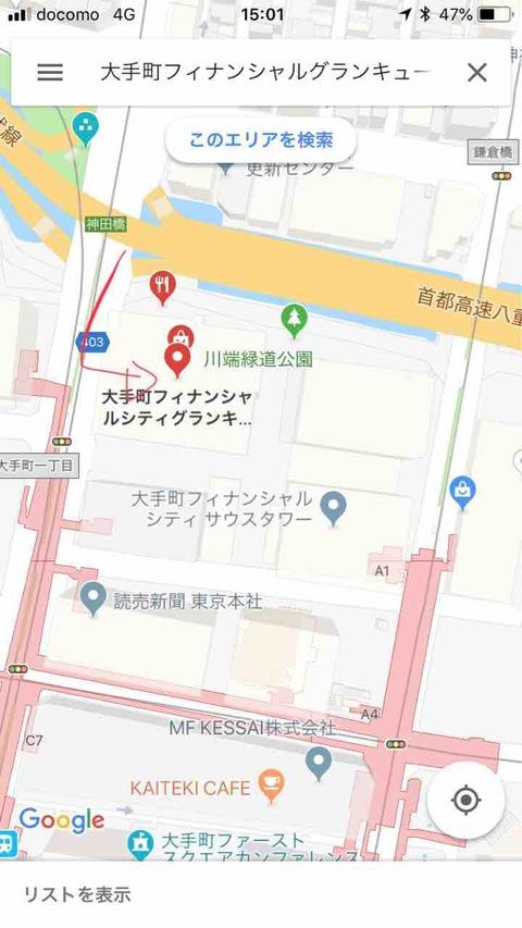 $2 【資料】大手町フィナンシャルシティグランキューブ