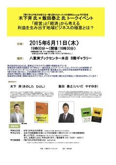 木下斉さんイベントポスター