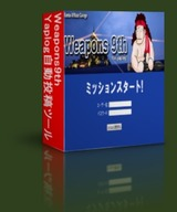 weapons9th