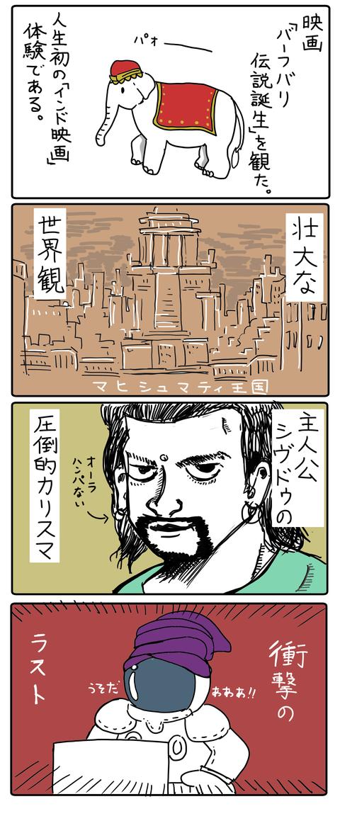 漫画用原稿hyhyhygtgtgtgtfrfrfhyhyhy