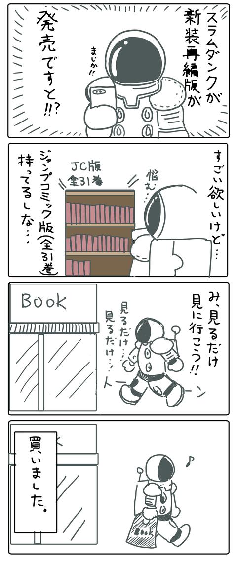 4コマ漫画 テンプレーbgbgbgbgbgbgb