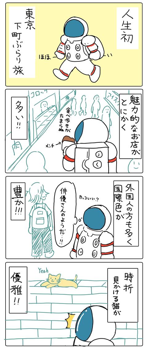4コマ漫画 テンプレートzzaaahyhyhydededgtgtgtgtf