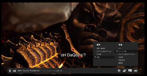 klingon_jimaku