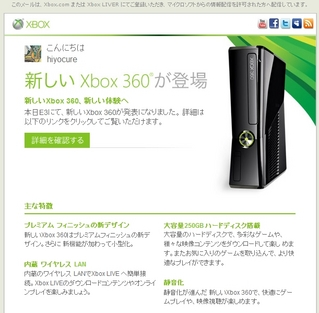 新型Xbox 360 のおしらせ