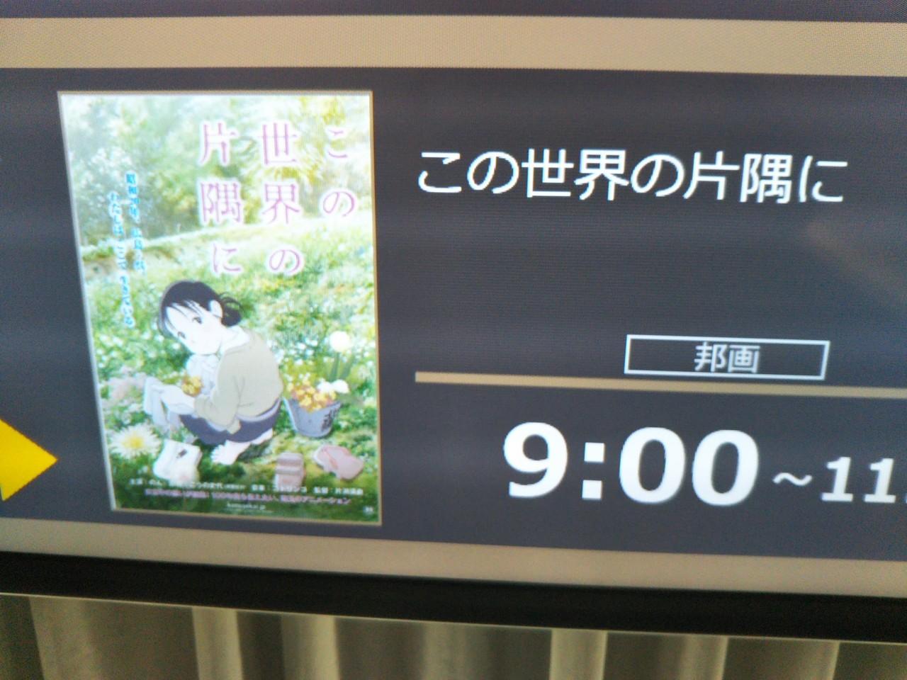 映画感想『この世界の片隅に』(劇場にて) , IMG_20161112_085042