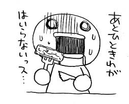 akebono1