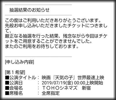 tenkinokohazure