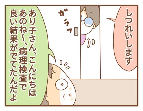 【近況】治療の途中経過(手術終わりました)
