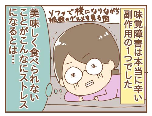 【抗がん剤副作用:味覚障害】味覚障害は本当に辛かった…