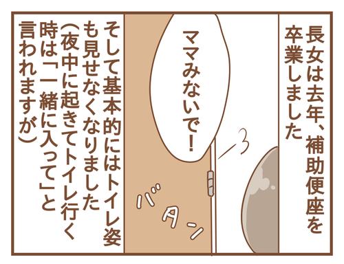 次女のトイトレ途中経過③【完】