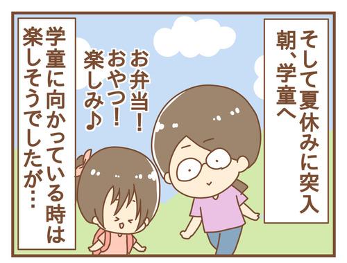 環境の変化が苦手な長女の小学校入学時の様子⑤【完】