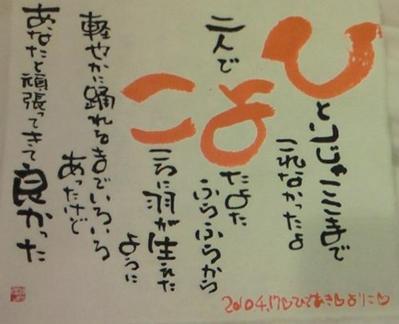 hiyoko20100417