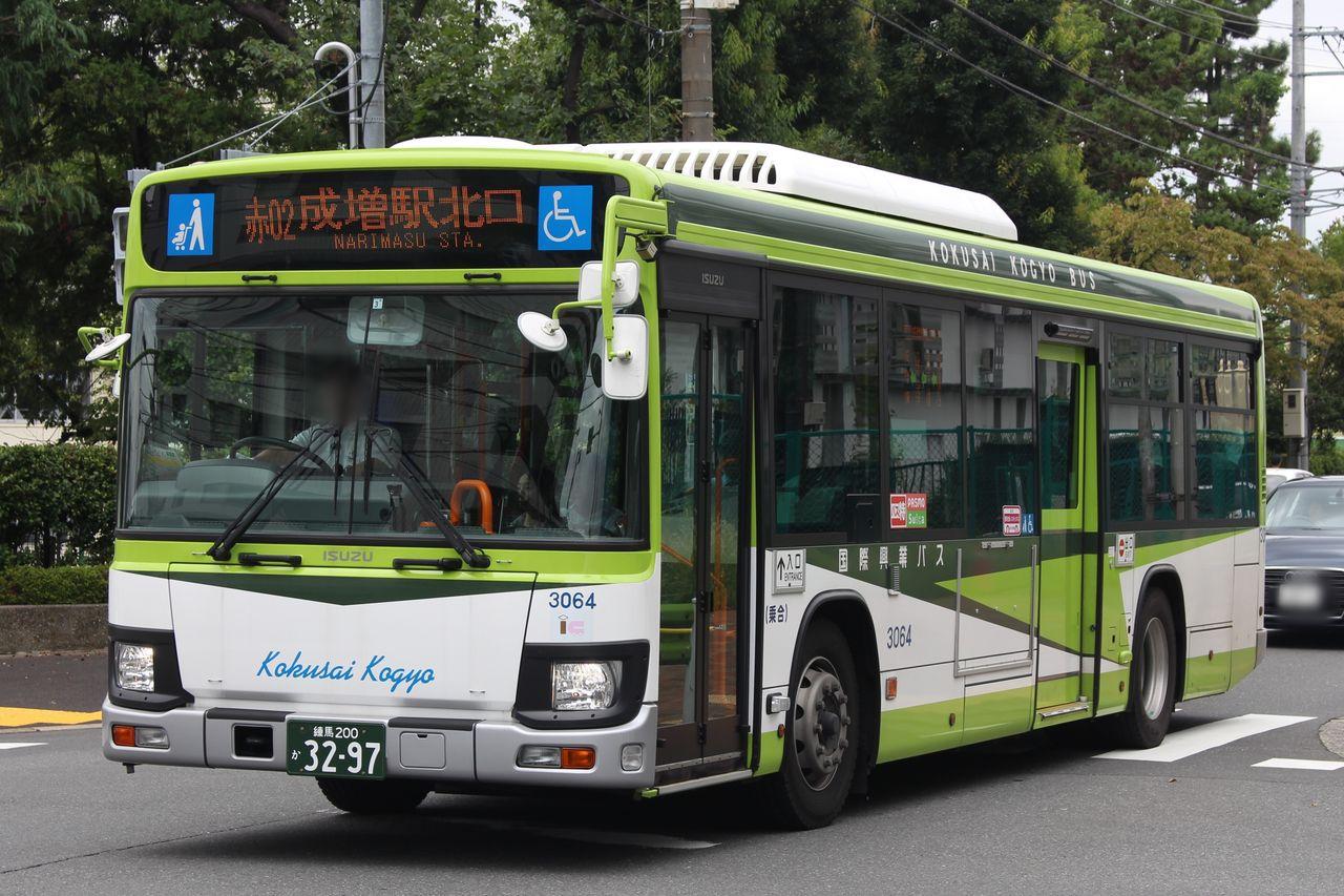 練馬200か3297(国際興業バス3064...