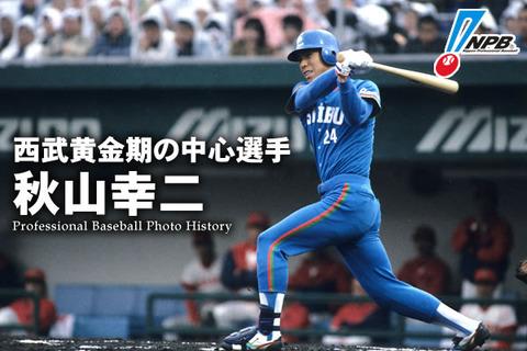 akiyama_main