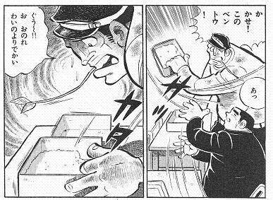 ドカベンって山田より岩鬼のが扱い良くない?