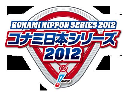 最近一番面白かった日本シリーズっていつ?
