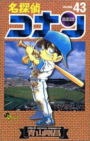 江戸川コナンは野球に詳しくないという風潮