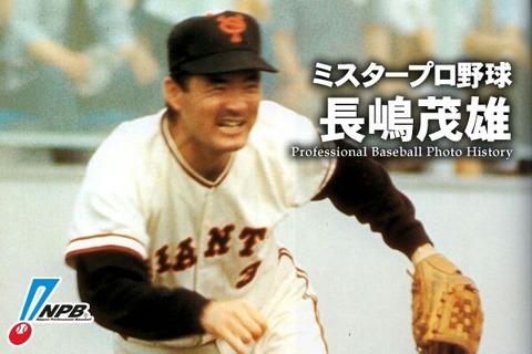 長嶋茂雄という野球選手