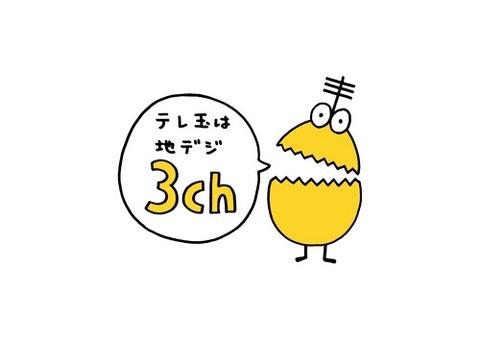 テレビ埼玉とかいう優良放送局