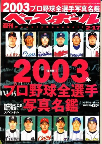 2003のパリーグベストナインwwwwwwwww
