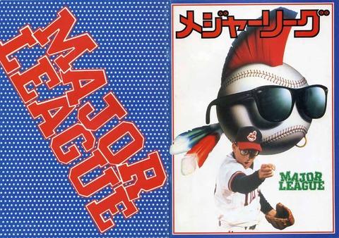 野球映画の最高傑作が「メジャーリーグ」という風潮