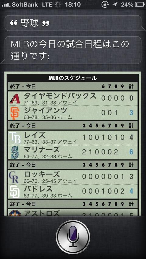 Siriが野球の結果教えてくれるぞwwwwwww