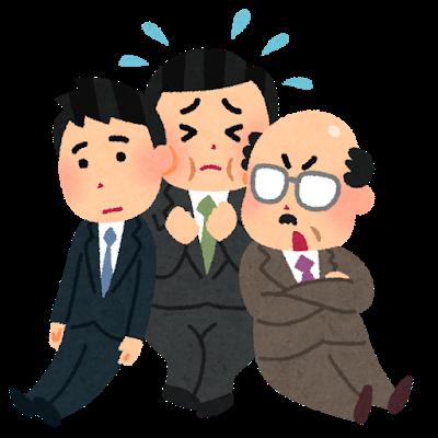 business_chuukan_kanrisyoku