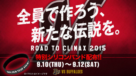 bnr_2015roadtoclimax01