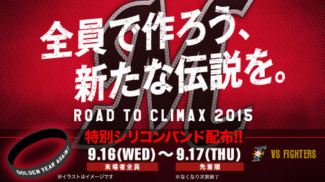 bnr_2015roadtoclimax03