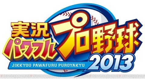 c20130725_pawapuro_001_cs1w1_1000x556