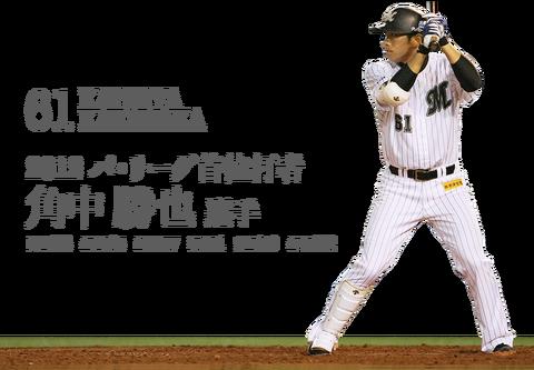 ph_kaku2012_01