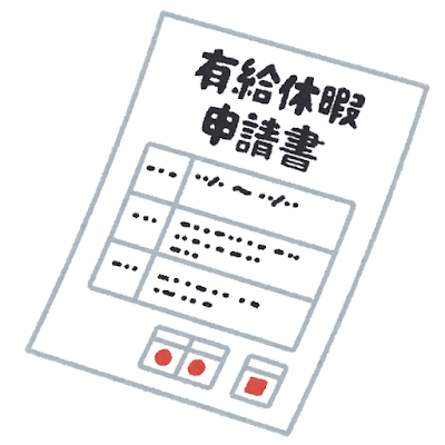 kaisya_yukyukyuka_shinkokusyo (1)