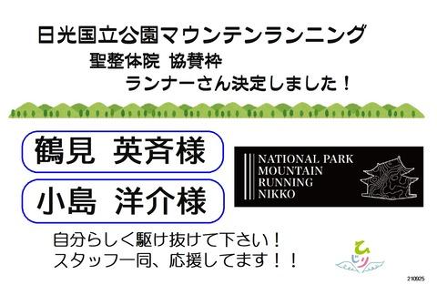 日光国立公園マウンテンランニング選手決定