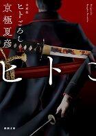 hitogoroshi_bunko_jyou_news