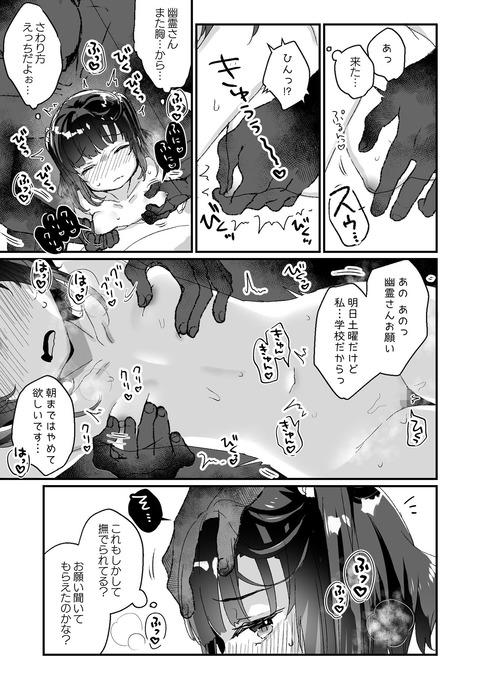 うちには幽霊さんがいます よこれんぼ編4