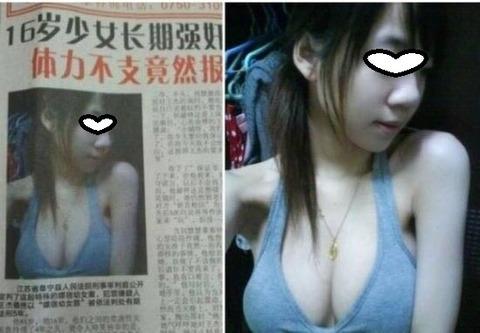 中国250円美少女