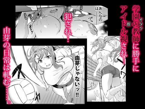 推シツケ 「ユレロ!スクールステージ!」3