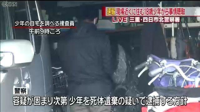 女子 中 事件 死亡 県 三重 3 謎が多かった未解決事件・三重県朝日町中3女子死亡事件