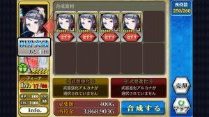 チェインクロニクル☆攻略&まとめ☆