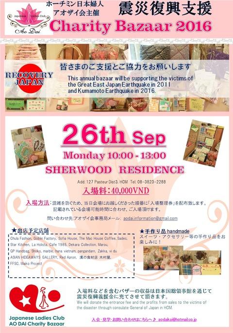 Charity Bazaar 2016 Flyer