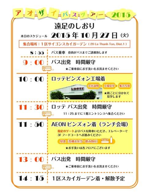 bus_shiori1027_s05