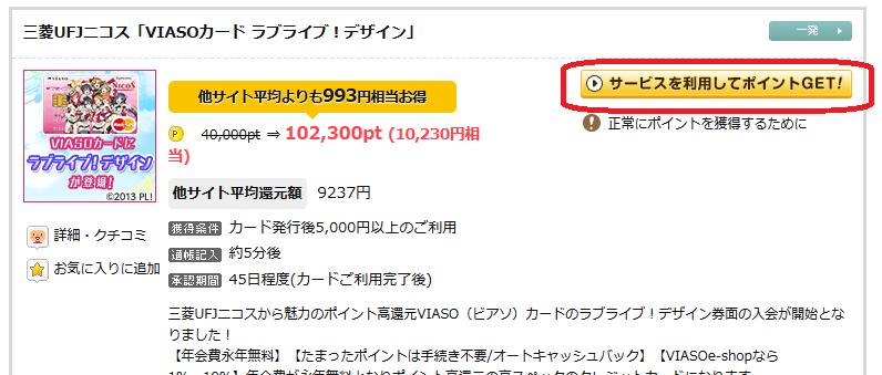 げん玉カード発行説明2