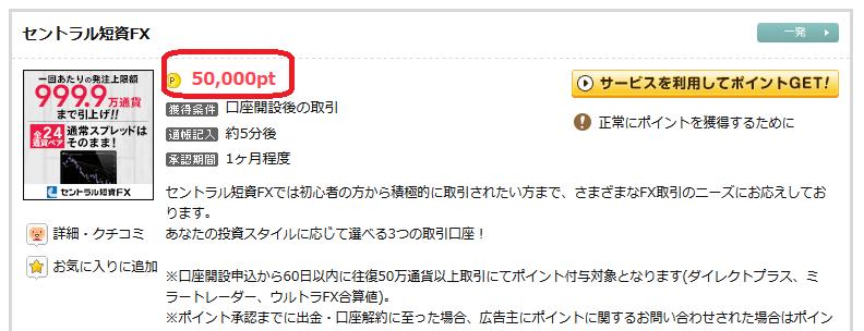 げん玉カード発行説明3