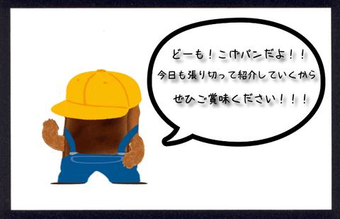 こげぱん紹介文