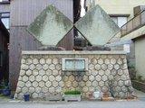 三国湊の港修築記念碑