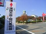 三国湊で国民文化祭開催中
