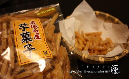 タムラの芋菓子